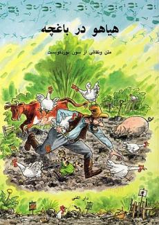 Kackel i Grönsakslandet
