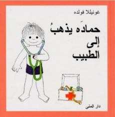 Thomas går til doktoren (Arabisk)