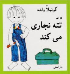 Thomas bygger (Farsi)