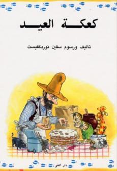 Ka'kat al-'id