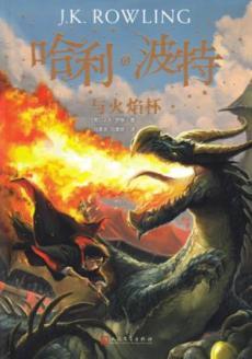 Harry Potter og ildbegeret (Kinesisk)