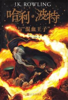 Harry Potter og Halvblodsprinsen (Kinesisk)