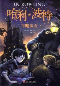 Harry Potter og de vises stein (Kinesisk)