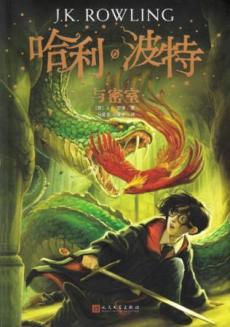 Harry Potter og mysteriekammeret (Kinesisk)