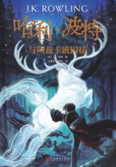 Harry Potter og fangen fra Azkaban (Kinesisk)