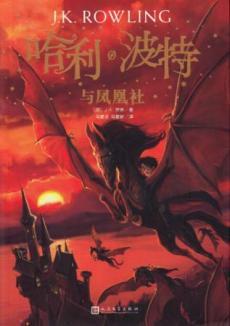 Harry Potter og Føniksordenen (Kinesisk)