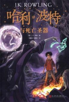 Harry Potter og dødstalismanene (Kinesisk)