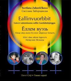 Eallinvuorbbit : gávcci sámenissona eallin Guoládatnjárggas