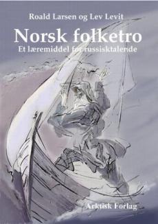 Norsk folketro : et læremiddel for russisktalende