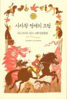 Brødrene Løvehjerte (Koreansk)