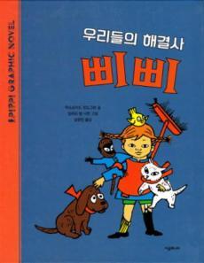 Pippi ordner alt (Koreansk)