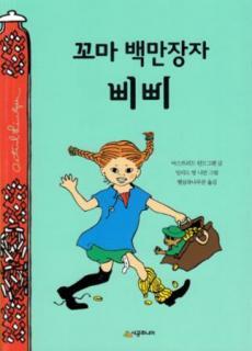 Pippi Langstrømpe går om bord (Koreansk)
