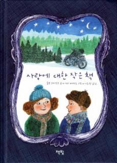 En liten bok om kjærlighet (Koreansk)