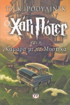 Harry Potter og mysteriekammeret (Gresk)