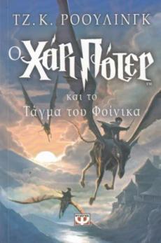 Harry Potter og Føniksordenen (Gresk)