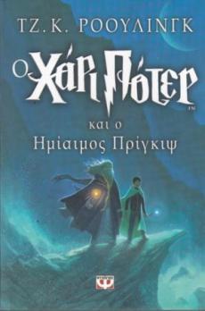 Harry Potter og Halvblodsprinsen (Gresk)