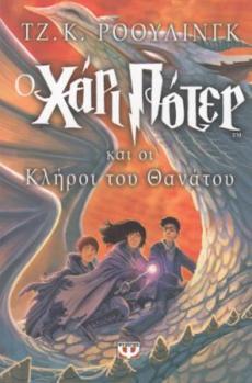 Harry Potter og dødstalismanene (Gresk)